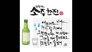 [JK] 임창정 - 소주 한 잔 (2003)