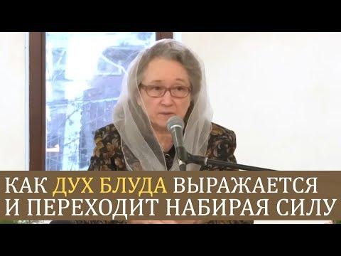 Как ДУХ БЛУДА выражается и переходит НАБИРАЯ СИЛУ - Людмила Плетт