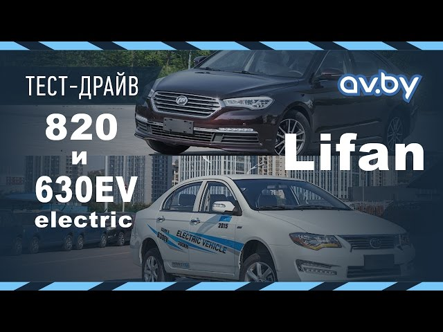 Lifan 820 и электрический Lifan 620 EV. Наши первые впечатления.