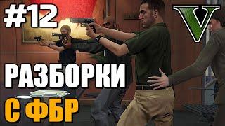 РАЗБОРКИ С ФБР ● Grand Theft Auto 5 ● Прохождение Часть 12