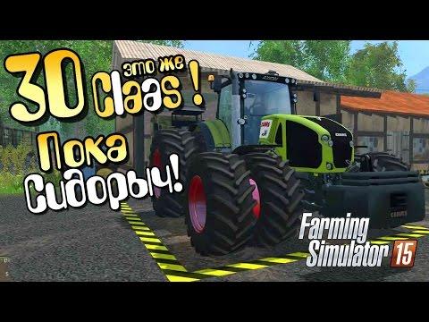 Farming Simulator 15 игра Фермер Симулятор 2015