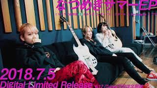 the peggies / 「なつめきサマーEP」ダイジェスト映像