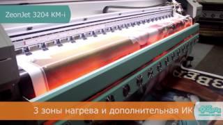 видео Струйная печать различного формата