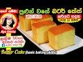 ✔ බටර් කේක් සෑදීම පියවරෙන් පියවරට (Eng Sub) Butter Cake with step by step instructions by Apé Amma