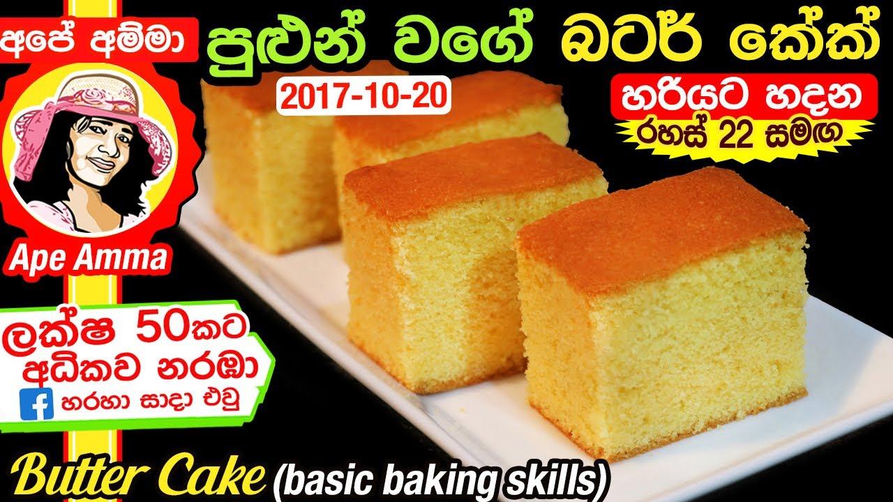 බටර් කේක් සෑදීම පියවරෙන් පියවරට (Eng Sub) Butter Cake With