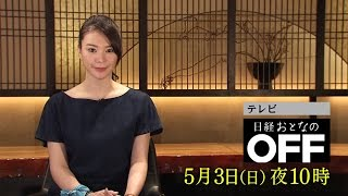 2015年5月3日(日)】ゲスト:高橋ひとみ(女優) ◇5月のマンスリー特...