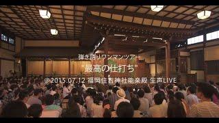 片平里菜 最高の仕打ち 初回限定盤DVD映像