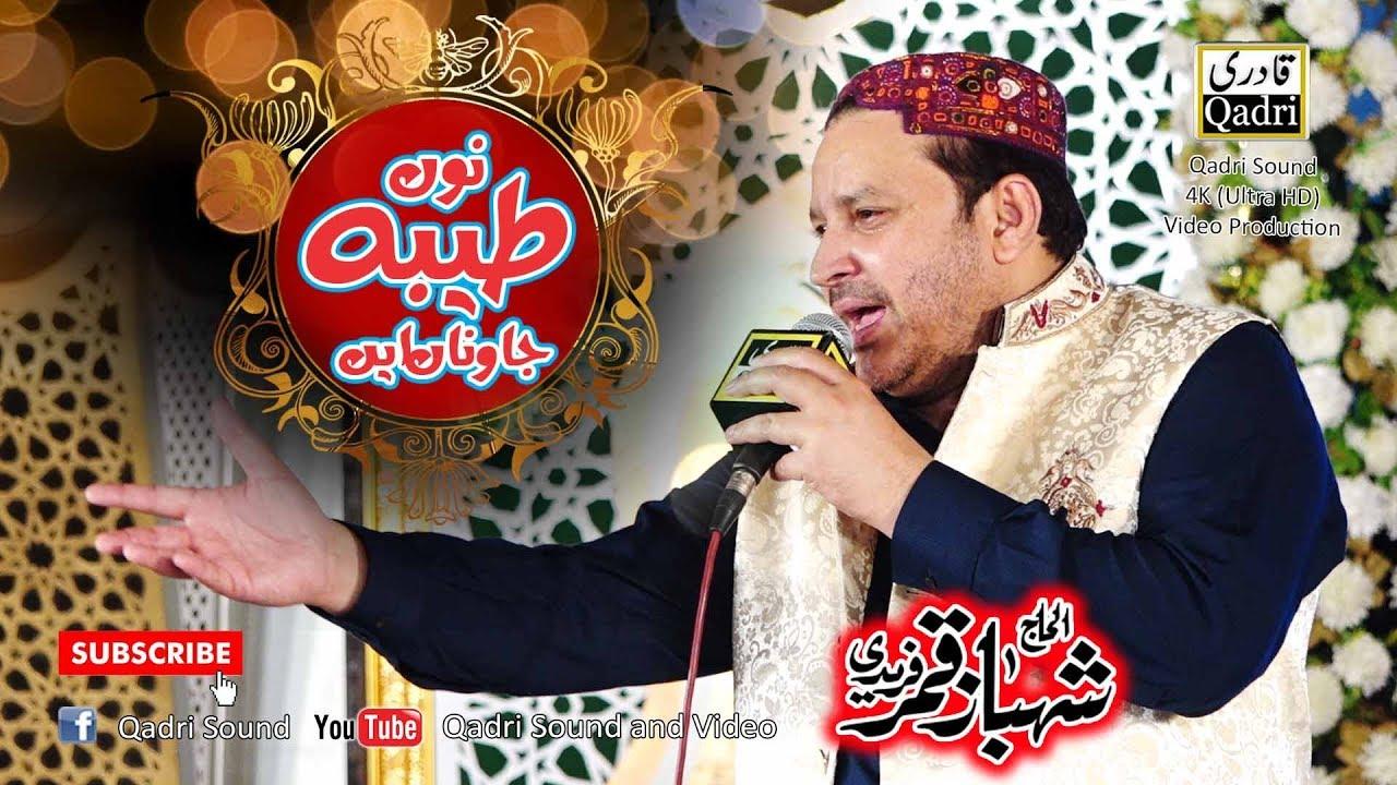 Download Sehra - Taiba nu jawna a by Shahbaz Qamar Fareedi