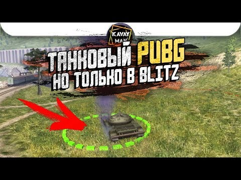 Танковый PUBG или PUBlitZ? Новый режим / WoT Blitz