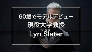 60歳でモデルデビュー 現役大学教授 リン・スレイター