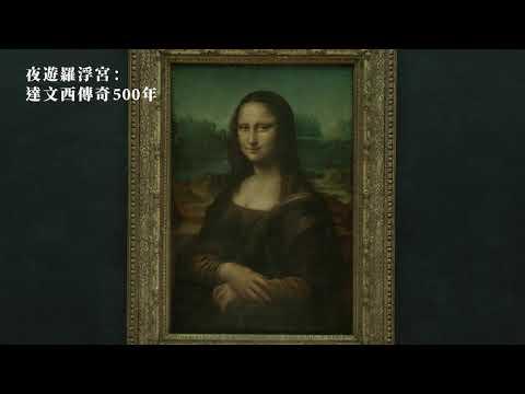 夜遊羅浮宮:達文西傳奇500年 (A Night at the Louvre: Leonardo da Vinci)電影預告