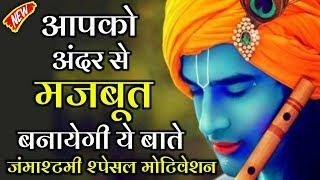 Krishna quotes in hindi | krishna niti | Krishna motivational video | speech for janmashtami hindi