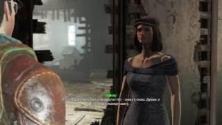 Fallout 4 Пайпер love ...