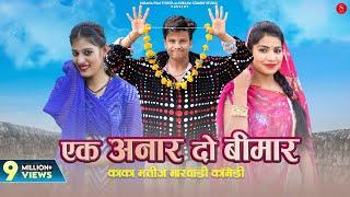 एक अनार दो बीमार - सोना बाबू राजी | Kaka Bhatij Comedy Show | Pankaj Sharma | Surana Film Studio MP3