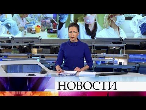 Выпуск новостей в 15:00 от 19.03.2020