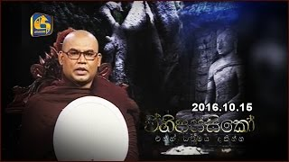 Ehipassiko - Okkampitiye kasapa Thero  - 15th October 2016