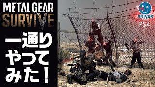 【 METALGEAR SURVIVE β 】メタルギア サヴァイヴ ベータ!早速ひと通りプレイしてみた![PS4]