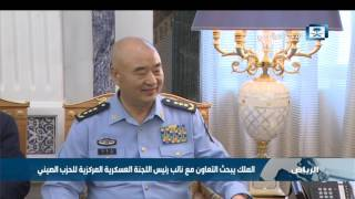الملك يبجث التعاون مع نائب رئيس اللجنة العسكرية المركزية للحزب الصيني