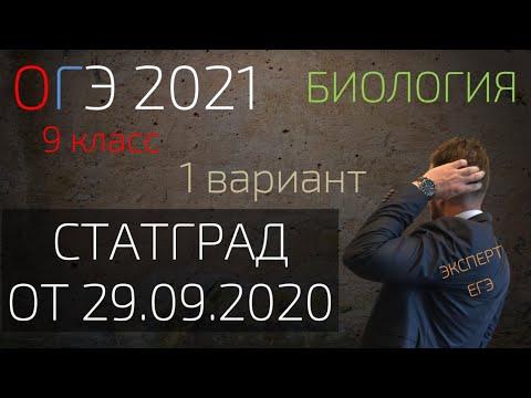 Oge 2021 Biologiya Razbor Statgrada 29 09 2020 1 Variant Youtube