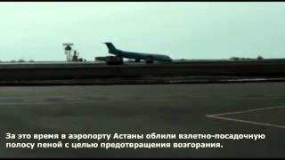 Самолет без шасси сегодня приземлился в аэропорту Казахстана(Сегодня, 27 марта, в Астане (Казахстан) совершил аварийную посадку самолет Fokker 100 авиакомпании Bek Air. При заход..., 2016-03-27T09:49:37.000Z)
