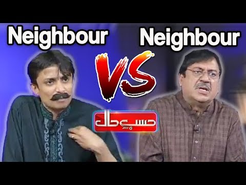 Neighbour Vs Neighbour - Sohail Ahmed As Aziz - Hasb E Haal