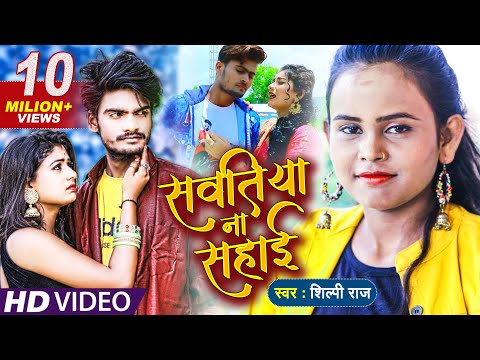 Video : सवतीया ना सहाई | Sawtiya Na Sahai | Shilpi Raj का New देहाती गाना | Bhojpuri Songs 2021 New