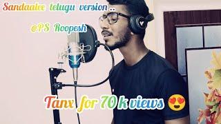 Sandalee Telugu version(full song) by Roopesh....