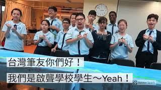 Publication Date: 2018-10-25 | Video Title: 藝術筆友_路德會啟聾學校