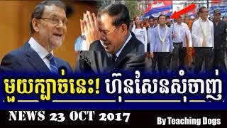 Cambodia News: Today RFI Radio France International Khmer Night Monday 10/23/2017
