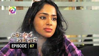 Monara Kadadaasi Episode 67 || මොණර කඩදාසි | සතියේ දිනවල රාත්රී 10.00 ට ස්වර්ණවාහිනී බලන්න... Thumbnail