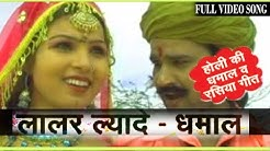Laalar Lyade - Prakash Gandhi - Rajasthani Original Shekhawati Dhamal Holi Folk Song