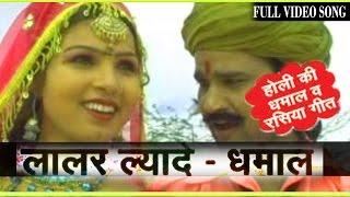 Download Laalar Lyade - Prakash Gandhi - Rajasthani Original Shekhawati Dhamal Holi Folk Song MP3 song and Music Video