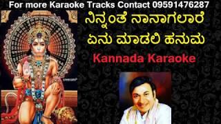 Ninnante Naanaagalaare hanuma | Dr Rajkumar Kannada Karaoke 09591476287
