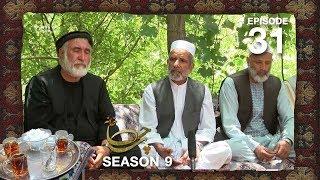 Chai Khana - Season 9 - Ep.31 / چای خانه - فصل نهم - قسمت سی یکم