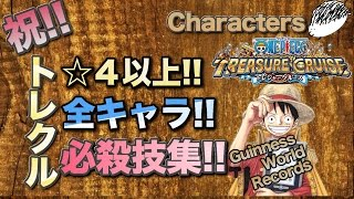 【トレクル】ギネス認定記念!!全150種越!!必殺技集!!【treasure cruise】 thumbnail
