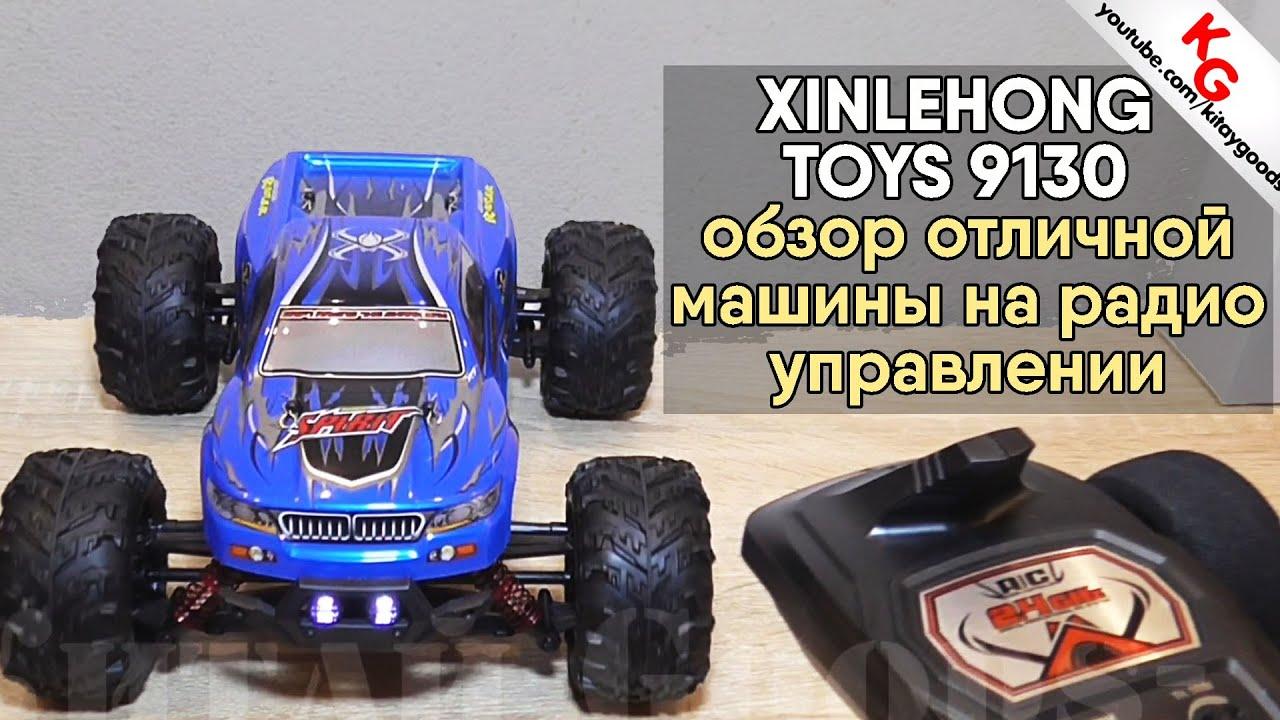 обзор <b>xinlehong</b> toys <b>9130</b> радиоуправляемая тачка best <b>rc car</b> ...