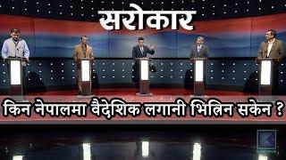 किन नेपालमा वैदेशिक लगानी भित्रिन सकेन ? | Sarokar with Nimesh Banjade | 09 October 2018