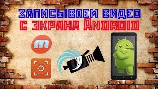 Как снимать видео с экрана Android без рут - 3 способа(как снимать видео с экрана Android без рут - 3 способа! Как записывать видео с экрана телефона или планшета! 3..., 2015-06-24T14:21:55.000Z)