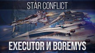 Star Conflict: Executor и Boremys