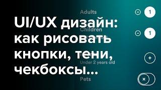 UI UX Дизайн Сайта 2018 - С Чего Начать? (Базовые Навыки)