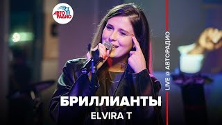 🅰️ @Elvira T - Бриллианты (LIVE @ Авторадио)