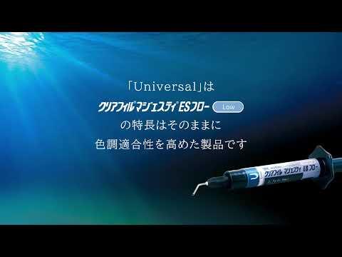 ESフローユニバーサル 操作性PR動画