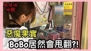 【夾娃娃挑戰】#57 BoBo太神了 居然會甩翻 3枚下海賊王惡魔果實 UFO キャッチャー