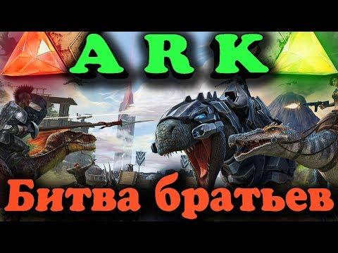Битва братьев - Мир Динозавров Ark Survival Evolved - Останется только один! Выживание и приручение.