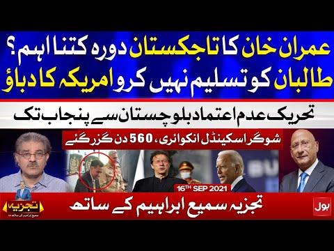 Tajzia Sami Ibrahim Kay Sath - Thursday 16th September 2021