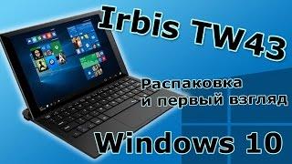 Irbis TW43 - планшет на Windows 10. Распаковка и первый взгляд