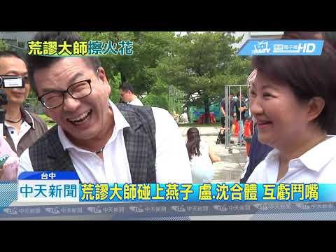 20190519中天新聞 盧秀燕、沈玉琳合體談韓參選 沈:眾望所歸