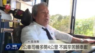 停駛20年公車今復駛 馬武督民樂見 2017-04-03 TITV 原視新聞