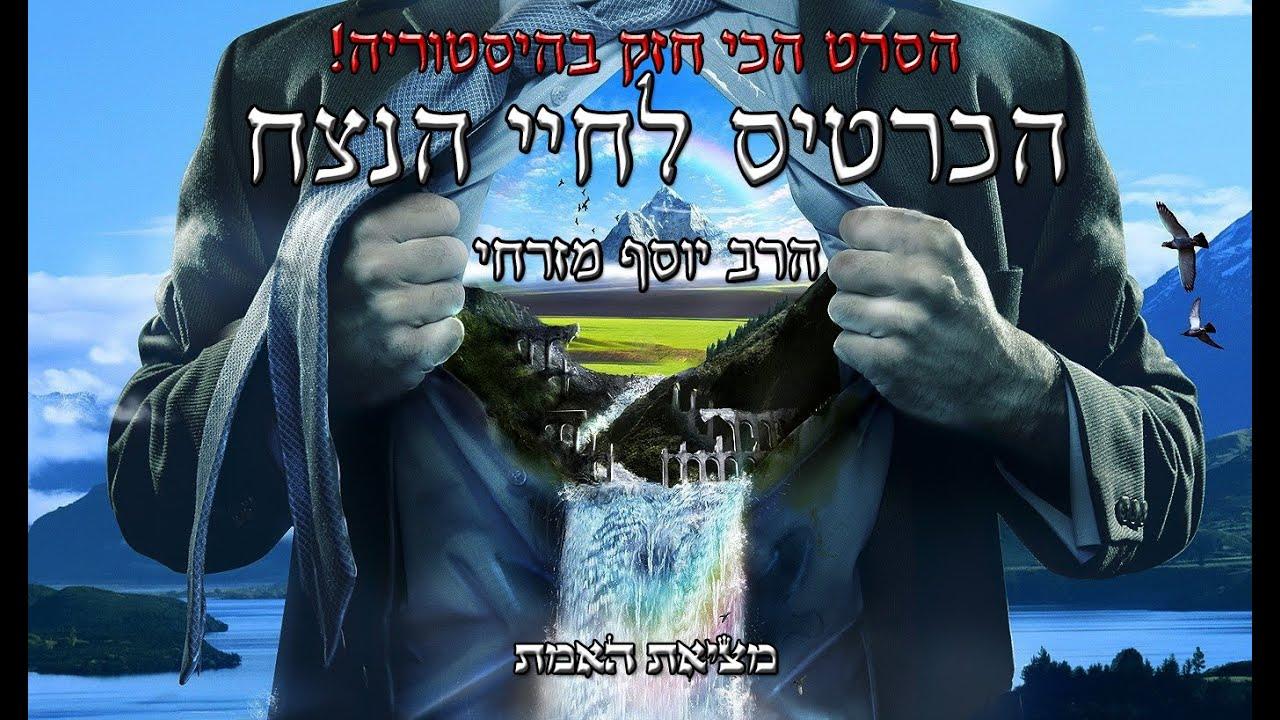 הכרטיס שלך לחיי הנצח | הרב יוסף מזרחי | בהפקה ענקית HD מתורגם