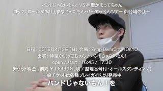 2016年4月3日(日)@Zepp DiverCity TOKYO ◎ 公演タイトル バンドじゃ...